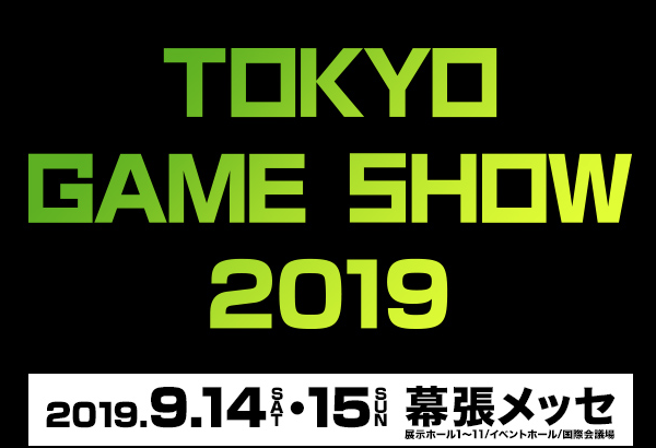 東京ゲームショウ2019の混雑予想や空いている時間は?去年の口コミや感想と待ち時間も