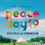 『PEACE DAY19』の出演アーティストやタイムテーブルは?見どころやアクティビティも