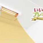 ディノス浴室換気乾燥暖房機の口コミと評判!追加工事費用や最安値は?
