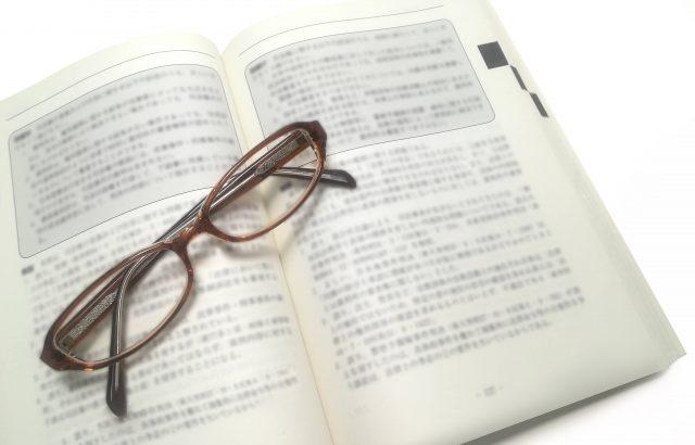 スマホ老眼のチェック方法と治し方!「教えてもらう前と後」見逃し(1月14日放送)