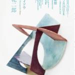 岡崎乾二郎の作品がみれる展示会や美術館は?作品の購入価格も調べてみた