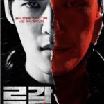 『ルガール』 韓国ドラマのあらすじとネタバレ!口コミ 感想も