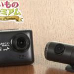 後方カメラ付きドライブレコーダー(いいものプレミアム)の口コミとレビューは?取り付け方法や使い方
