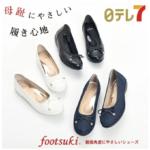 footsuki フットスキ ラクするパンプスの口コミやレビューは?最安値で購入できるのは?