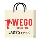 ウィゴー(WEGO)福袋2021の種類と中身ネタバレ!販売日や予約方法も