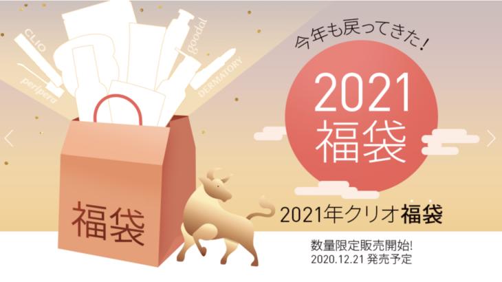 CLIO クリオ福袋2021の中身やネタバレ!予約方法と最安値で購入できる場所