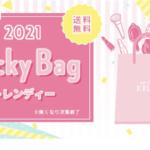 韓国コスメの福袋2021の中身とネタバレ!発売日や予約方法は?